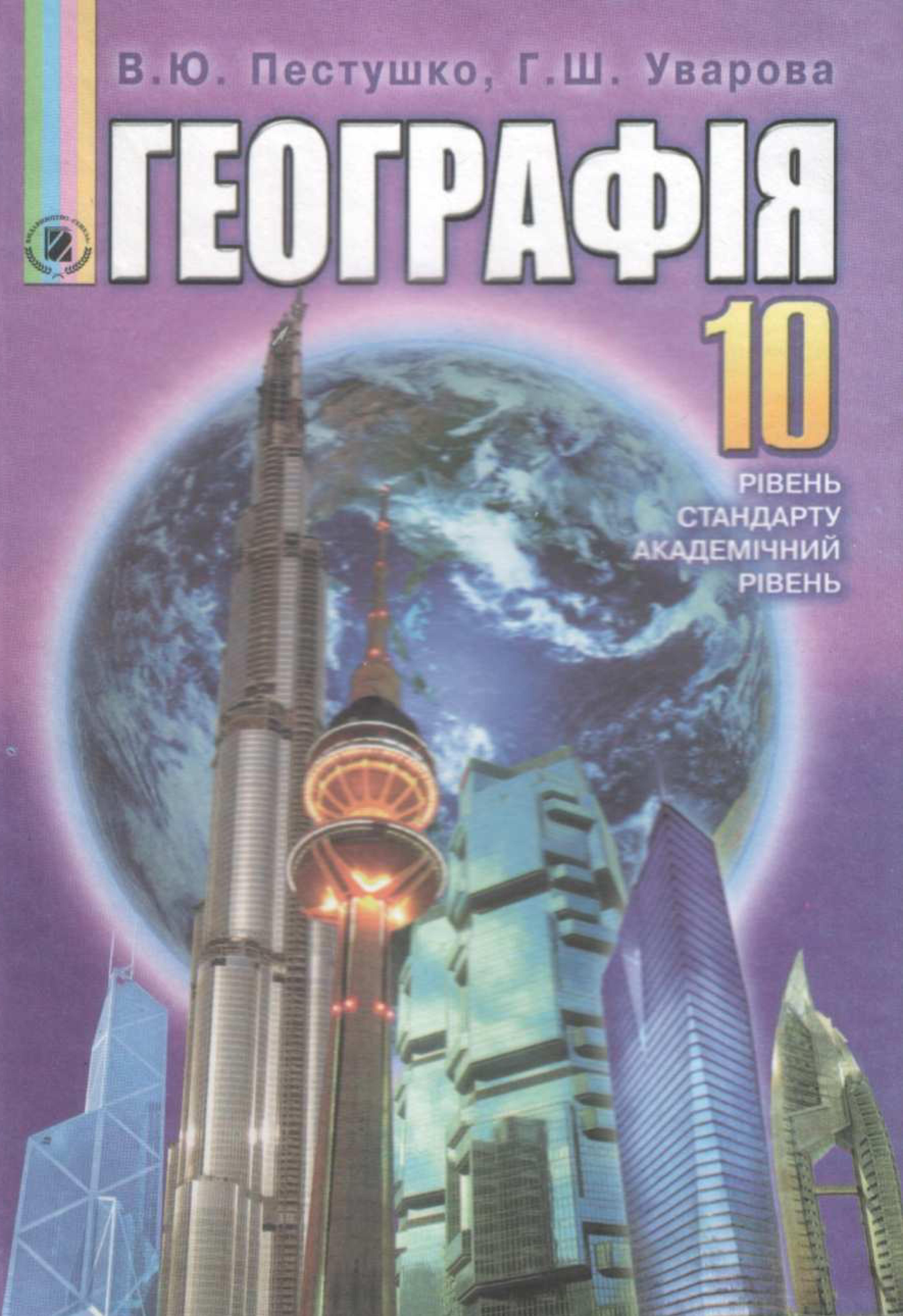 Тиждень географії в СЗОШ № 2. Логічні  онлайн ігри